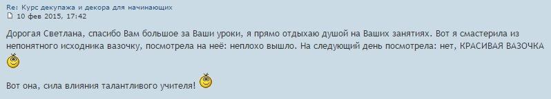отзыв ученика с мк по декупажу в москве