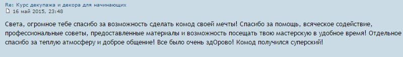 отзыв мк по декупажу мастерская SunnyStudy