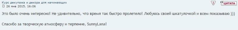 отзыв с мк по декупажу в москве