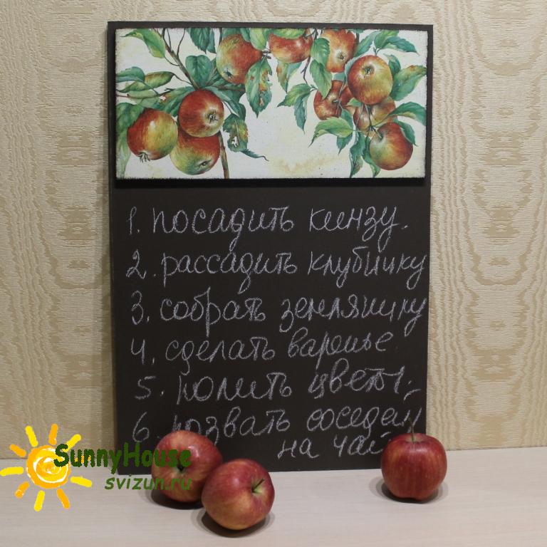 Меловая доска настенная для заметок яблочки на дачу