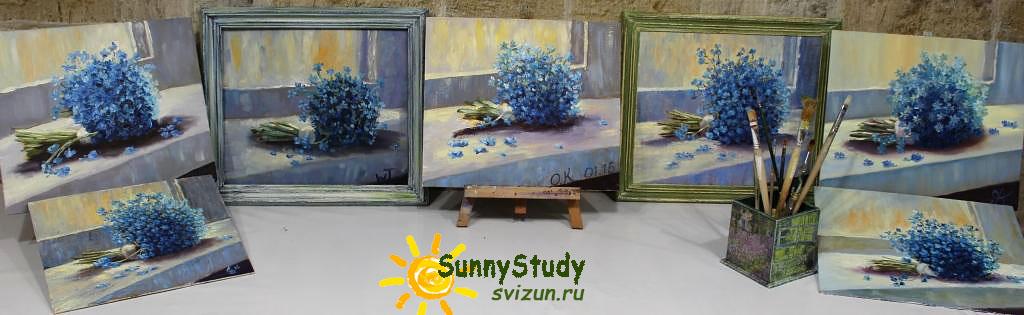 мастер класс по живописи для начинающих незабудки sunnystudy