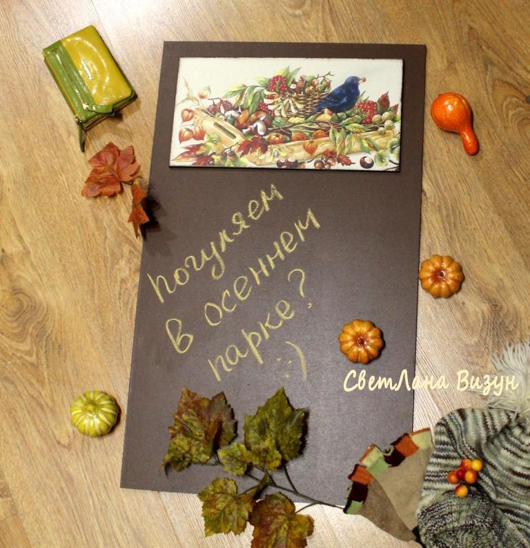 меловая доска осень визун