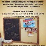 меловые и магнитные доски на заказ москва