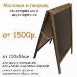 меловые штендеры для улиц и помещений цена в москве