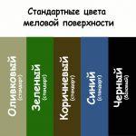 цвета мелового покрытия