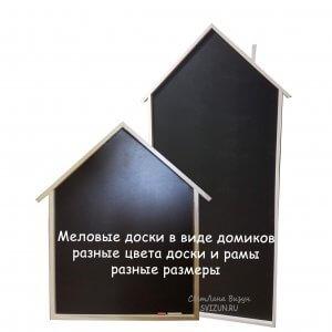 меловой домик купить