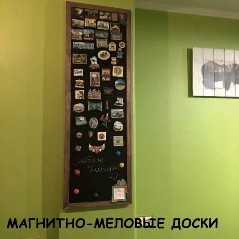 Магнитно-грифельные доски на холодильник и на стену