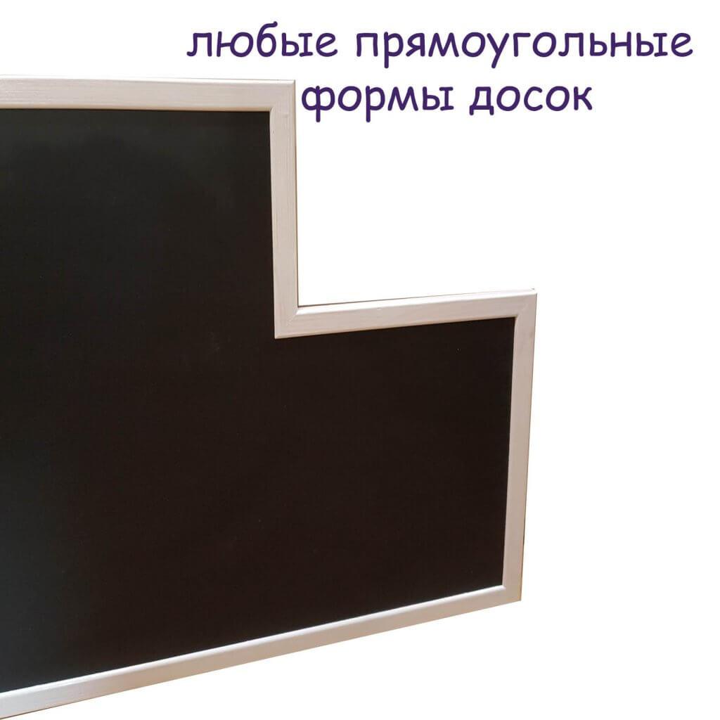любые прямоугольные формы меловых и магнитных досок