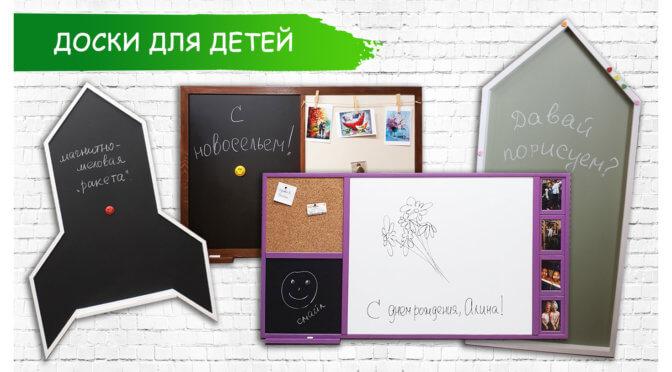 доска для рисования детская
